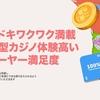 【初回入金】Umiiumii casino新規登録の方へ【説明書】
