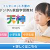 【天神タオ】タブレットと紙のハイブリット学習  発達障碍にも対応