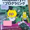 『ジブン専用パソコンRaspberry Pi(ラズベリー・パイ)でプログラミング』~パソコンの仕組み・プログラミングが学べる