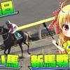 【超簡易ver】2020/9/19 新馬戦予想【新馬戦ブログ】