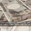 FX週間レポート (10月第3週)|リスクオフシナリオと米ドル/円高の相関性がなくなったのか?
