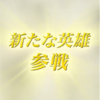 【FEH】新英雄召喚・暴雨の中を歩む者 参戦!