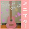ミニギター初心者セットS.yairi(ヤイリ)YM-02 子供も大人も♪