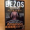 【書評】ベゾス・レター アマゾンに学ぶ14ヵ条の成長原則 S&K・アンダーソン すばる舎