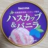 【ハスカップスイーツを食べにさまよう】Secoma ハスカップ&バニラ