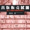 出版社、取次、書店のインセンティブ&ペナルティの必要性は結構前から提言されていた! 畠山 貞/出版販売試論