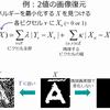 グラフカット(画像処理)