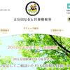 五反田の新規病院情報(耳鼻咽喉科、皮膚科)