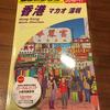 香港旅行の計画を立てる