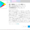 Google Playでマンガ購入時に400円もらえるキャンペーン中(2018年4月13日まで)