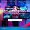 動画視聴だけで100万円のチャンス!大好きです、PayPal!