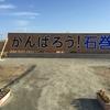東日本大震災の被災地に、私はもっと早く行くべきだった。