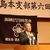 高槻・島本支部 第6回定時総会を開催