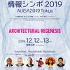 日本建築学会 情報シンポ2019 参加申込がはじまりました [2019年12月12日・13日]