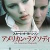 アメリカン・ラプソディー映画感想