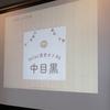 mixi運営オフ会レポート#4 中目黒散策