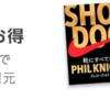 Amazonで3冊以上まとめ買いするとポイントUPするので新刊をいくつか買ったらドジッた話