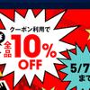 [PS STOREセール情報]PS Store GWキャンペーン開催中!これを機にまとめて購入したい!