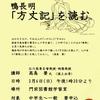 3月4日(日)に門前図書館 学習室にて文学講座『鴨長明「方丈記」を読む』が行われます