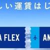 ANAスーパーバリューとアーリーの違いとは!ANA新運賃プランをわかりやすく解説!