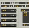歴史人物語り#36 竹中半兵衛が主役のドラマだったらメインキャストだった!?西美濃三人衆の一人、安藤守就