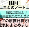 【BEC】Cost Accounting【まとめノート】
