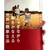 積ん読本2冊目読み終えた〜! 著:本田晃一 「はしゃぎながら夢をかなえる世界一簡単な方」