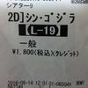 【ODRピックアップ/半蔵門ビジネストーク】20160818 ゴジラ対応社会
