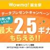 Wowma!誕生祭 データプレゼントキャンペーン