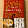 『陰翳礼讃・文章読本』谷崎潤一郎|日本の文化と日本語の美しさ|随筆を通俗語にしようよ