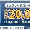 【至急】セゾンブルー・アメックスカード発行 9,000ANAマイル!