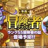 【DQMSL】予告!2月19日に新たな冒険者クエストでSSランク証(DQ1勇者)が登場!