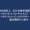 公益社団法人 全日本能率連盟 認定資格のご案内