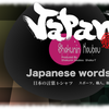 いかした日本の筆文字 tシャツ