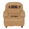 「人間椅子」江戸川乱歩 著