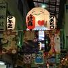 柳橋市場の今を見てきました @名古屋 柳橋市場