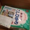 ふるさと納税で瀬戸内市からお米が届きました