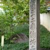 5.西国三十三所:総持寺