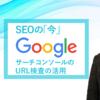 GoogleサーチコンソールのURL検査の活用