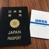 本籍に振り回されたパスポート申請
