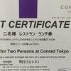 コンラッド東京でランチ(リア充風)