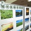 尾西記念病院・呼吸器内科、國枝医師の写真展を開催
