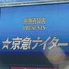 ☆京急ナイター