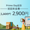 7/2までAmazonプライム年会費が2900円!このキャンペーン、スゴスギ!!
