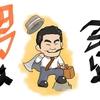 【オススメ映画】寅さん帰郷!からの大暴れ!笑いあり涙ありそして純愛ありの第1作『男はつらいよ』