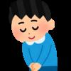 2019年締め日記