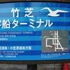 浜松町駅から竹芝客船ターミナルへの行き方。
