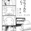 くじらくんといっしょ(第9話)/空のとびかたプロジェクト公式漫画