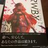 RWBY公式アンソロジー1巻「Red Like Roses」感想