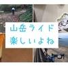 【坂バカチャレンジ】174km4042mup!鹿野山ビューホテル2018房総グランフォンド